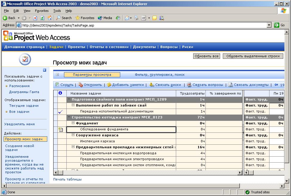 Microsoft Project Server 2010, Microsoft Project Server 2013, Microsoft Project Online. - Связь документа с задачей в MS Project Server 2003