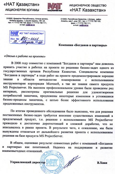 Microsoft Project Server 2010, Microsoft Project Server 2013, Microsoft Project Online. - <b>Профессиональное обследование государственного органа Казахстана для совершенствования проектного управления</b>
